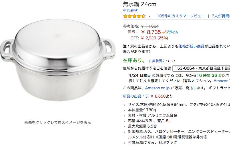 無水鍋24cm