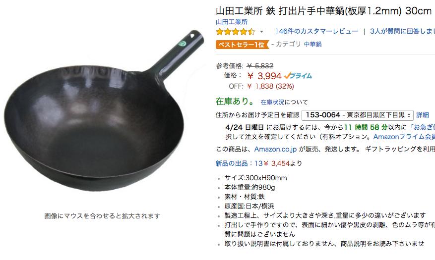 山田工業所 中華鍋 amazon