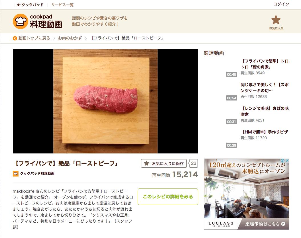 https://cookpad-video.jp/