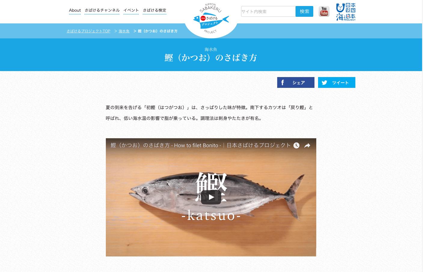 http://sabakeru.uminohi.jp/