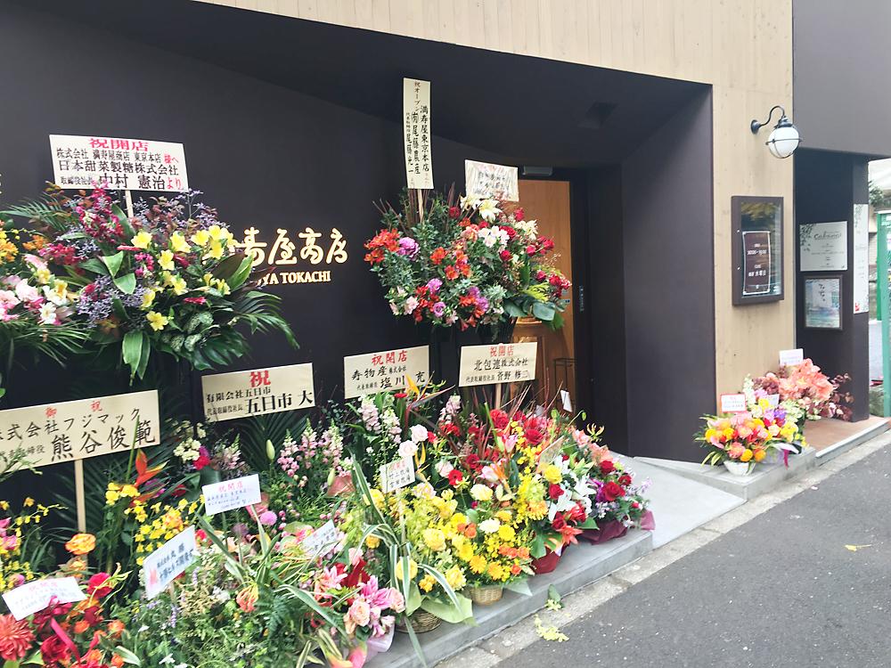 満寿屋商店(ますやパン)東京本店アクセス