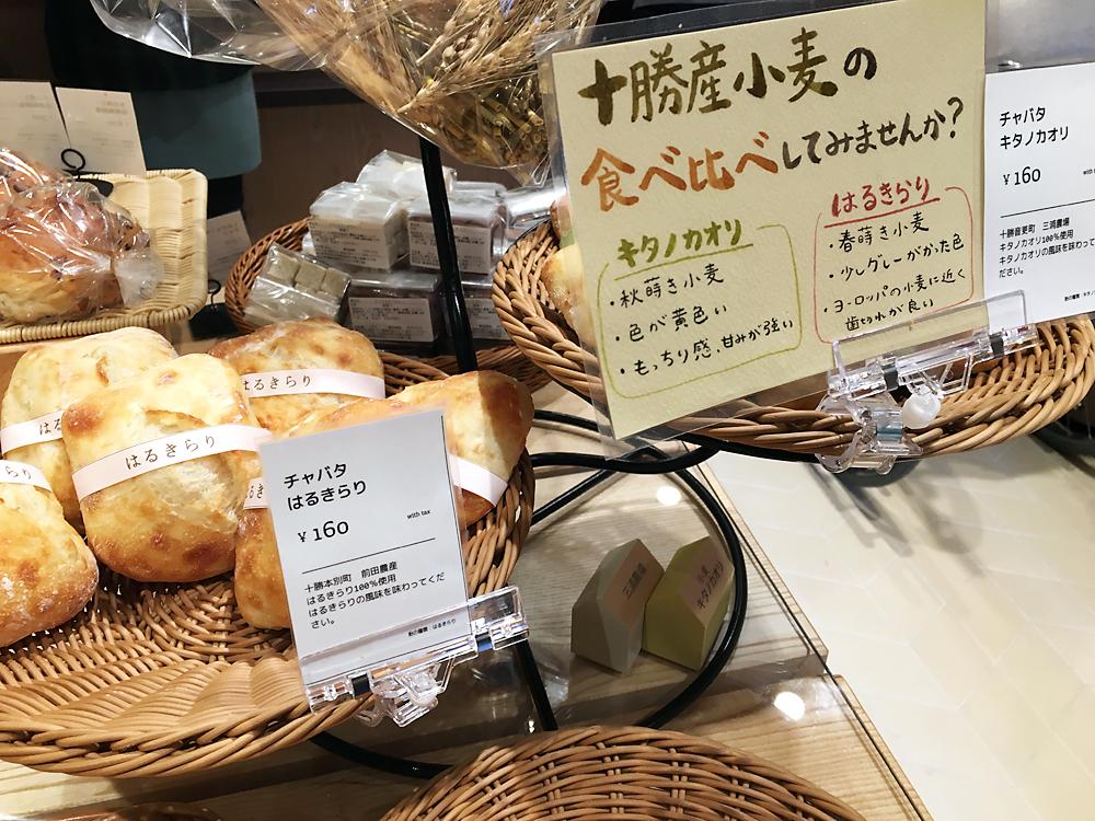 ますやパン 東京 小麦食べ比べ